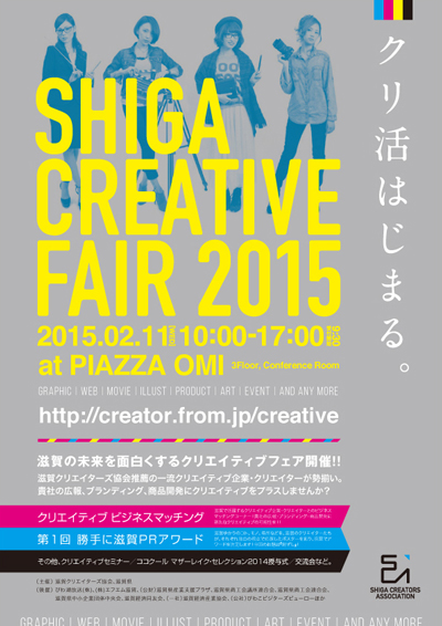 SHIGA CREATIVE FAIR 2015