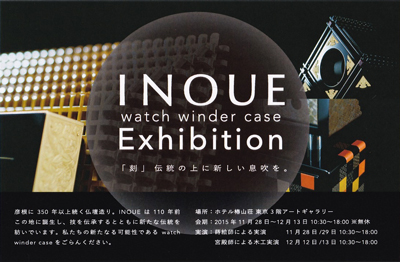 INOUE watch winder case Exhibition